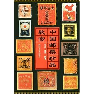 邮票收藏价格表2013_中国邮票收藏价格表-