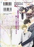Punishment ? rosary play Enma (B's-LOVEY COMICS) (2013) ISBN: 4047289922 [Japanese Import]