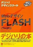 Webデザイン FLASH <CS4対応> (デジハリデザインスクールシリーズ)