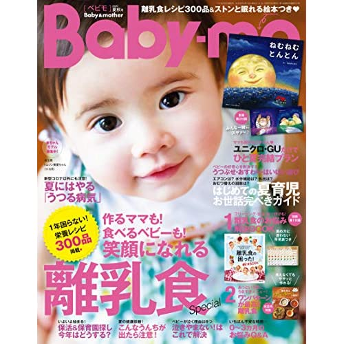 Baby-mo 2020年7月号 画像