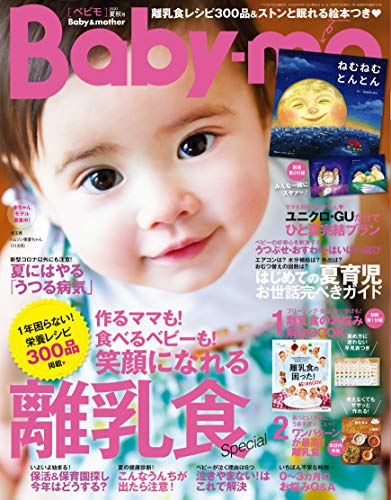 Baby-mo 2020年7月号 画像 A