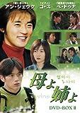 [DVD]母よ姉よ DVD-BOX II