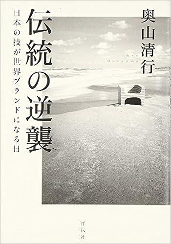 伝統の逆襲—日本の技が世界ブランドになる日 の商品写真