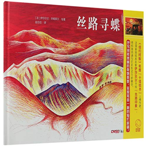 Seeking Butterfly Along the Silk Road (Hardcover) (Chinese Edition)
