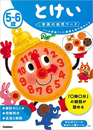 Book's Cover of 5~6歳 とけい (学研の幼児ワーク) (日本語) 単行本 – 2017/6/13