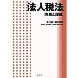 法人税法-実務と理論