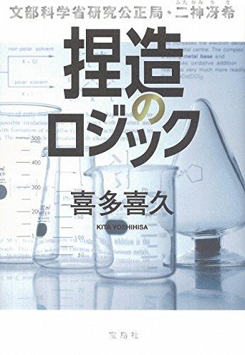 捏造のロジック 文部科学省研究公正局・二神冴希 (『このミス』大賞シリーズ)