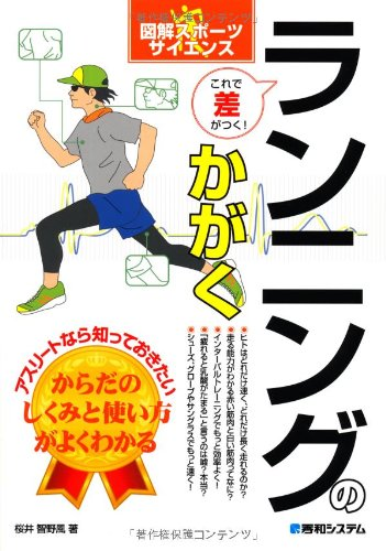 Ranningu no kagaku : Korede sa ga tsuku : Asurīto nara shitteokitai karada no shikumi to tsukaikata pdf