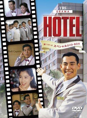 HOTEL DVD-BOX 第1シリーズスペシャル B001GMTBQK DVD-BOX B001GMTBQK, カワイチョウ:5f688f00 --- ijpba.info
