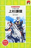 (Bird biography library of Kodansha fire) battle Kawanakajima - Uesugi Kenshin (1986) ISBN: 4061475622 [Japanese Import]
