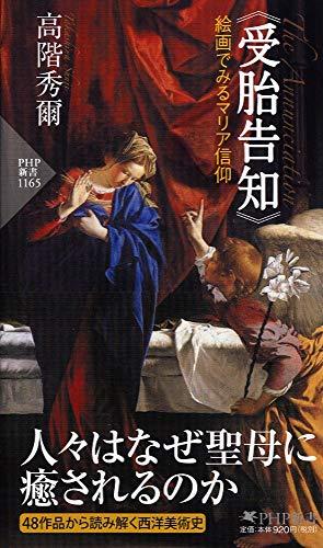 《受胎告知》絵画でみるマリア信仰 (PHP新書)