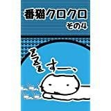 BannNeko KuroKuro Sono yonn (Japanese Edition)
