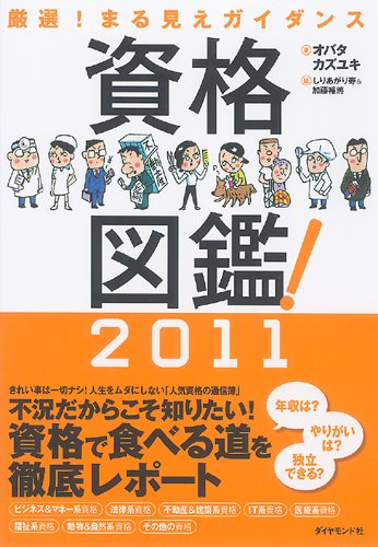 資格図鑑! 2011―厳選!まる見えガイダンス