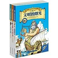 我的第一本世界历史知识漫画书 (上古史全3册)