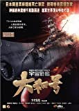 Space Battleship Yamato 1 Disc Edition DVD (Region 3) (English Subtitled)