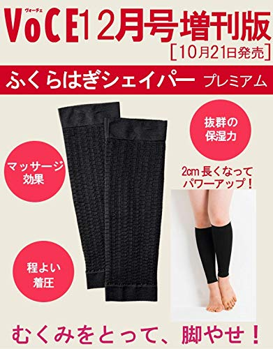 VOCE 増刊 最新号 追加画像