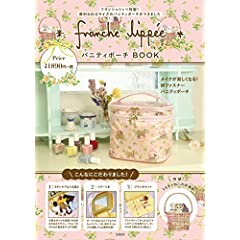 franche lippee 最新号 サムネイル