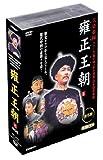 [DVD]大清帝国シリーズ 雍正王朝 上