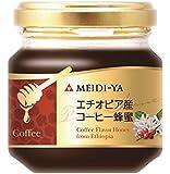 明治屋 世界の蜂蜜シリーズ エチオピア産コーヒー蜂蜜 120g