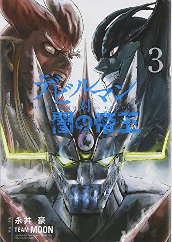 デビルマン対闇の帝王(3)<完> (ヤンマガKCスペシャル)