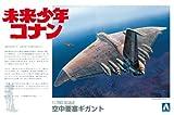 Future Boy Conan No.1 air fortress Gigant 1/700 scale plastic model
