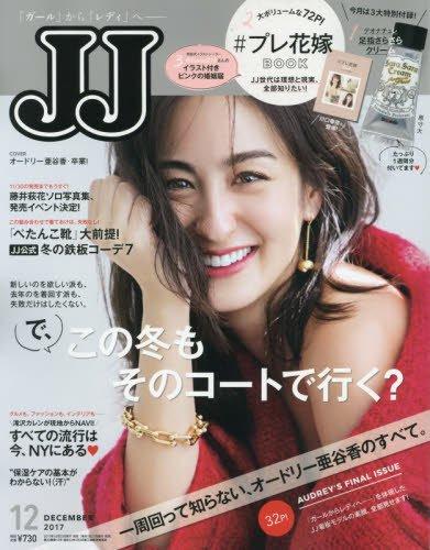 JJ 2017年12月号 画像 A