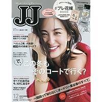 JJ(ジェイジェイ) 2017年 12 月号 [雑誌]