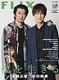 FLIX plus vol.26(フリックスプラス)FLIX 2018年7月号増刊