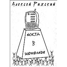 Nokia в шоколаде: Ироническая антиутопия (Cornish Edition)