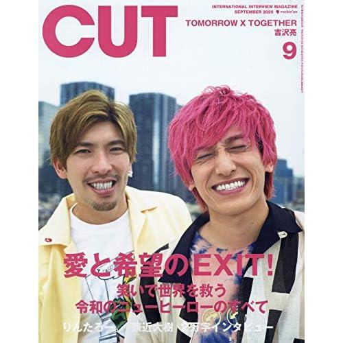 CUT 2020年9月号 表紙画像