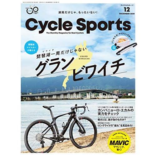 サイクルスポーツ 2020年12月号 画像