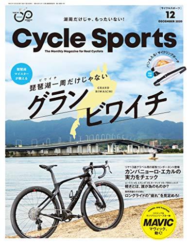 サイクルスポーツ 2020年12月号 画像 A