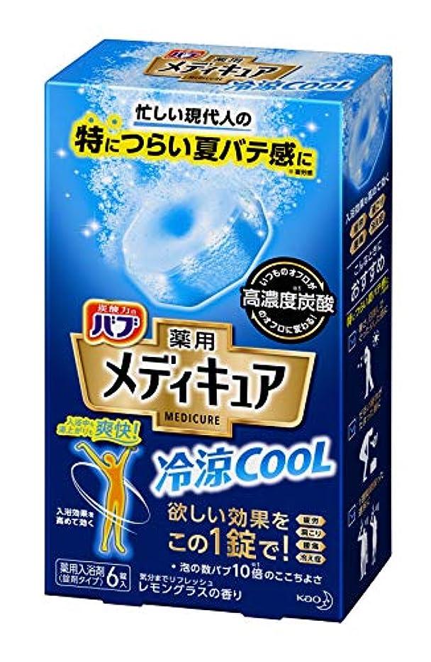 資産作者トリッキーバブ メディキュア 冷涼クール レモングラスの香り 6錠入 高濃度 炭酸 温泉成分 (泡の数バブの10倍)