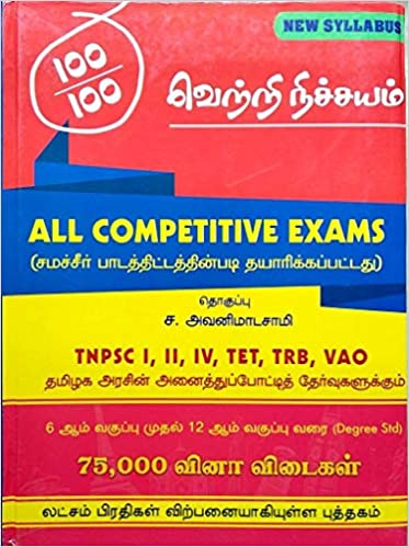 Buy VETRI NITCHAYAM - 75, 000 Questions & Answers from 6th to 12th