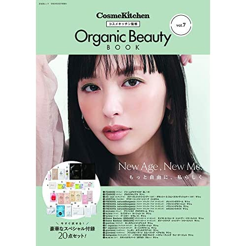 Organic Beauty BOOK Vol.7 画像
