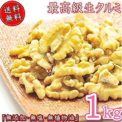 無添加・無塩・無植物油 生クルミ 1kg