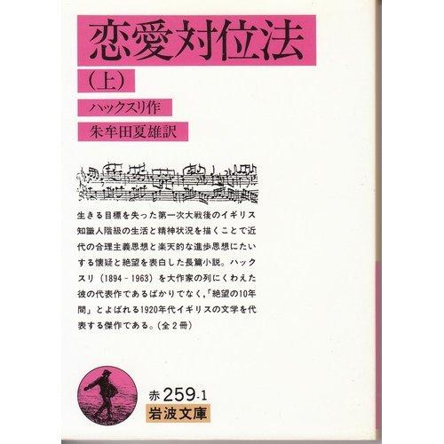 恋愛対位法 上 (岩波文庫 赤 259-1)