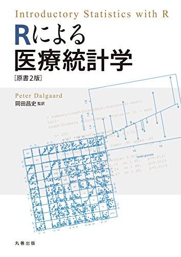 Rによる医療統計学 原書2版 (4621078119)