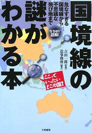 Download Kokkyōsen no nazo ga wakaru hon : abunasugiru kokkyōsen kara fushigi na tobichi made pdf