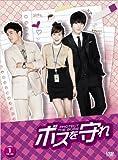 [DVD]ボスを守れ DVD-BOXI