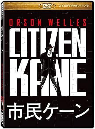 Amazon Co Jp 市民ケーン Citizen Kane Dvd 劇場版 4 3 超