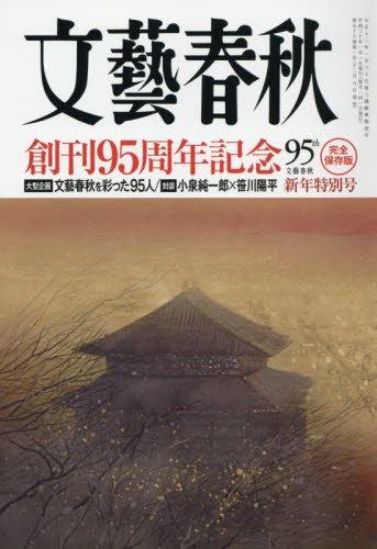 文藝春秋 2018年 01 月号 [雑誌]