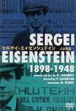 セルゲイ・エイゼンシュテイン―人と作品― [DVD]
