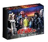 Kaibutsu-Kun Blu-ray Box
