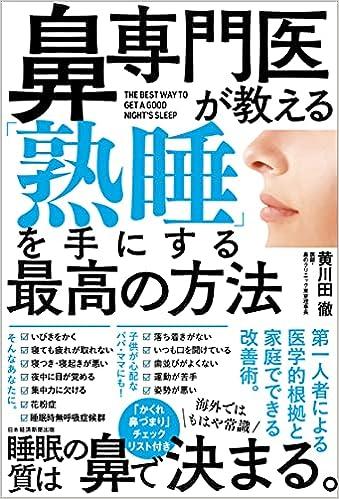 鼻専門医が教える 「熟睡」を手にする最高の方法