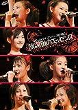 ℃-ute ライブツアー2007秋 ~放課後のエッセンス~ [DVD]