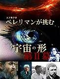 tensaisuugakusya perelman ga idomu utyuunokatati dainimaku: jigen wo koete kakutousuru suugakusyatatino ikizamawo otte (Japanese Edition)