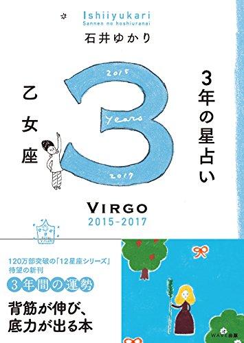 3年の星占い 乙女座 2015-2017