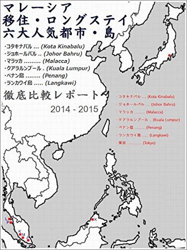 MALAYSIA Six Popular Cities for Retiree Comparison Report - Kota Kinabalu Johor Bahru Malacca Kuala Lumpur Penang Langkawi - (Japanese Edition)