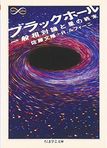 ブラックホール―一般相対論と星の終末 (ちくま学芸文庫)